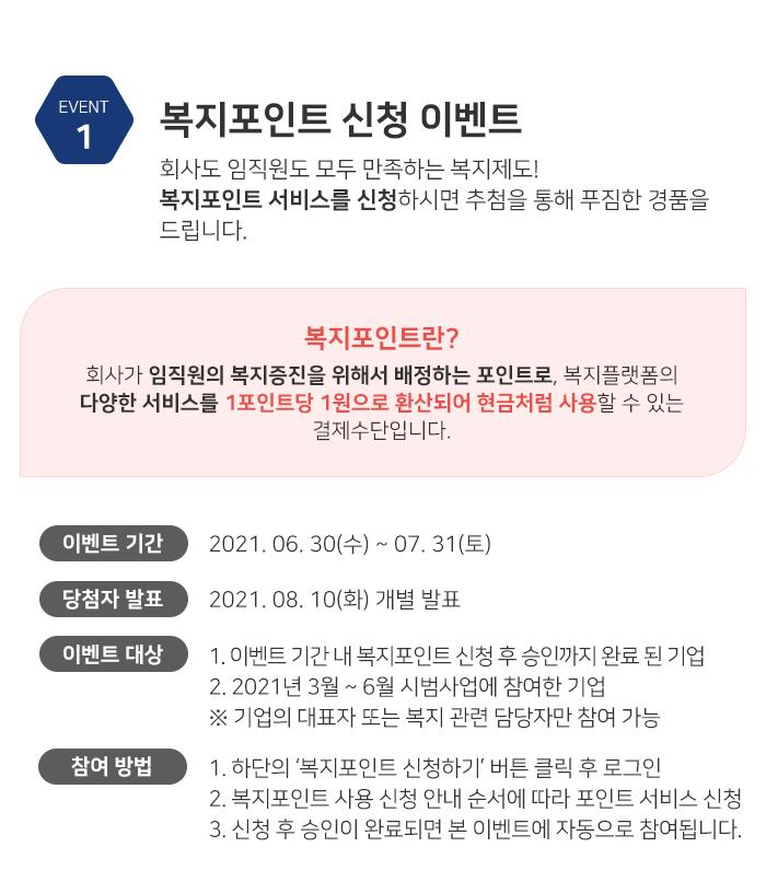 1. 복지포인트 신청 이벤트